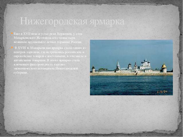Нижегородская ярмарка Еще в XVII веке в устье реки Керженец, у стен Макарьев...
