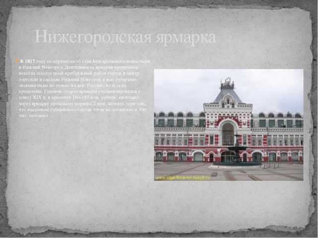 Нижегородская ярмарка В 1817 году ее перенесли от стен Макарьевского монасты...