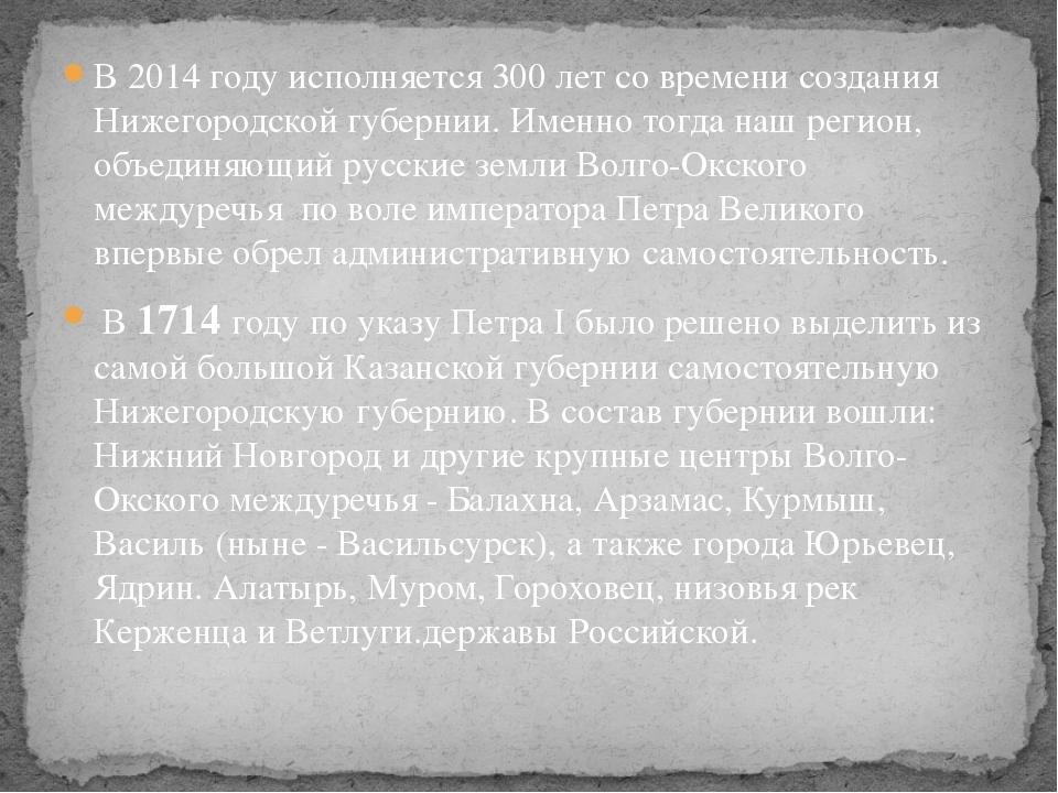 В 2014 году исполняется 300 лет со времени создания Нижегородской губернии. И...