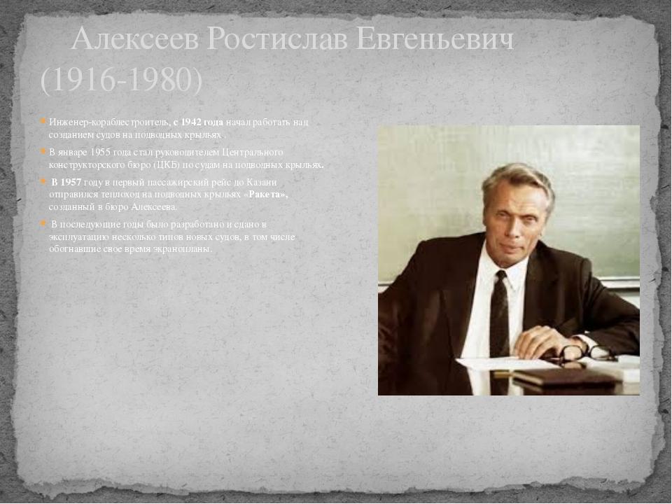 Алексеев Ростислав Евгеньевич (1916-1980) Инженер-кораблестроитель, с 19...