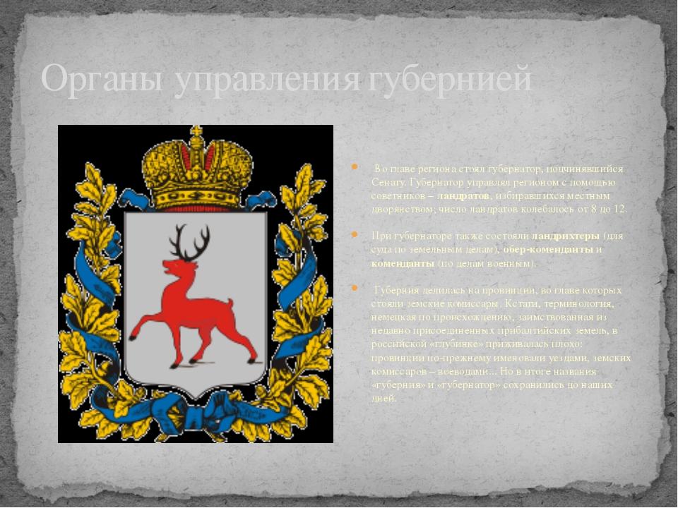 Органы управления губернией Во главе региона стоял губернатор, подчинявшийся...