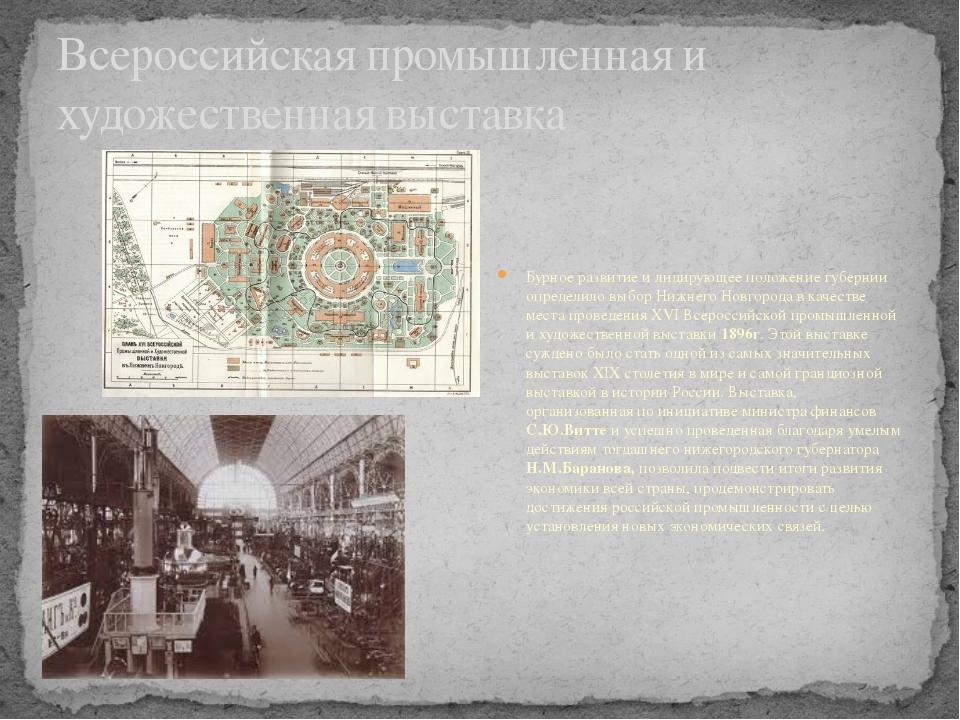 Всероссийская промышленная и художественная выставка Бурное развитие и лидиру...
