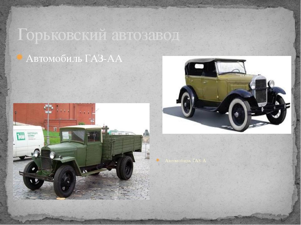 Горьковский автозавод Автомобиль ГАЗ-АА Автомобиль ГАЗ-А