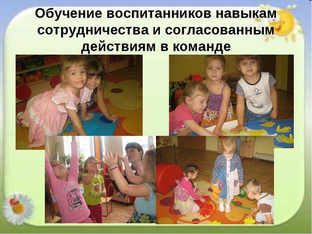 Обучение воспитанников навыкам сотрудничества и согласованным действиям в ком...