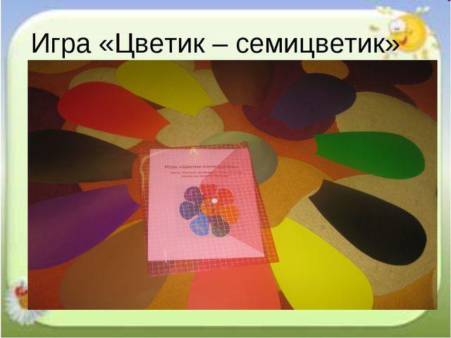 Игра «Цветик – семицветик»
