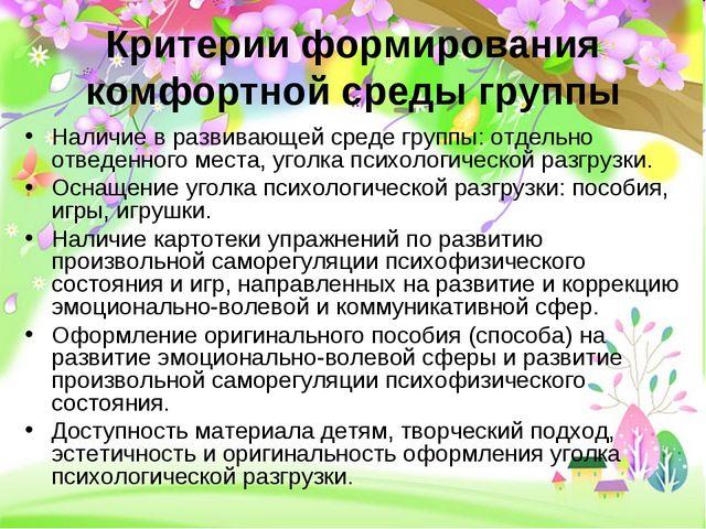 Критерии формирования комфортной среды группы Наличие в развивающей среде гру...