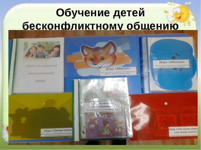 Обучение детей бесконфликтному общению