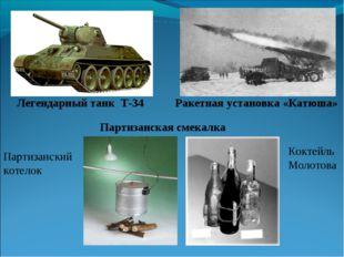 Легендарный танк Т-34 Ракетная установка «Катюша» Партизанская смекалка Парти