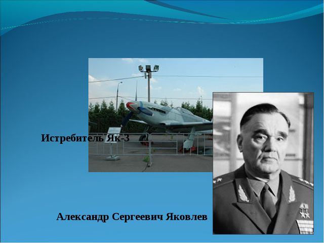 Истребитель Як-3 Александр Сергеевич Яковлев