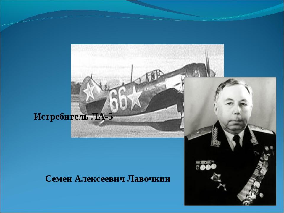 Истребитель ЛА-5 Семен Алексеевич Лавочкин