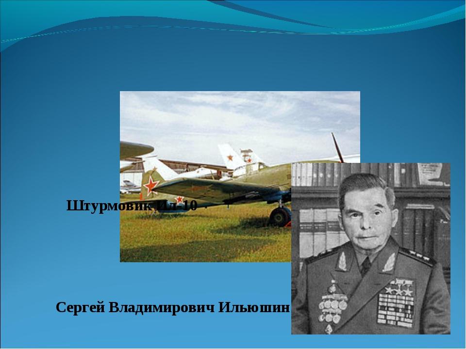 Штурмовик Ил-10 Сергей Владимирович Ильюшин