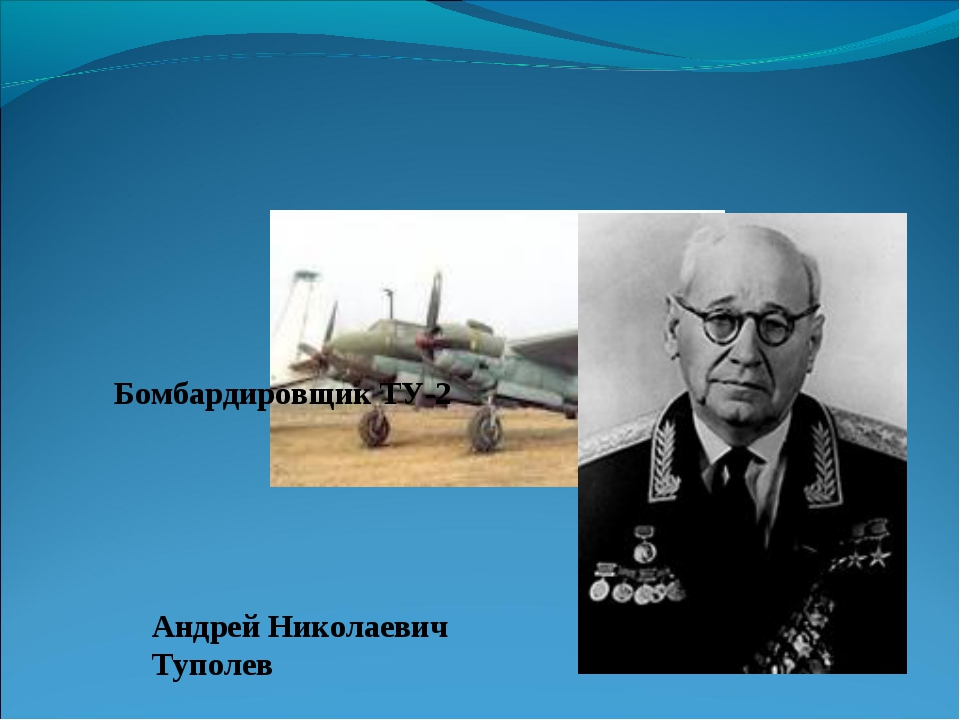 Бомбардировщик ТУ-2 Андрей Николаевич Туполев