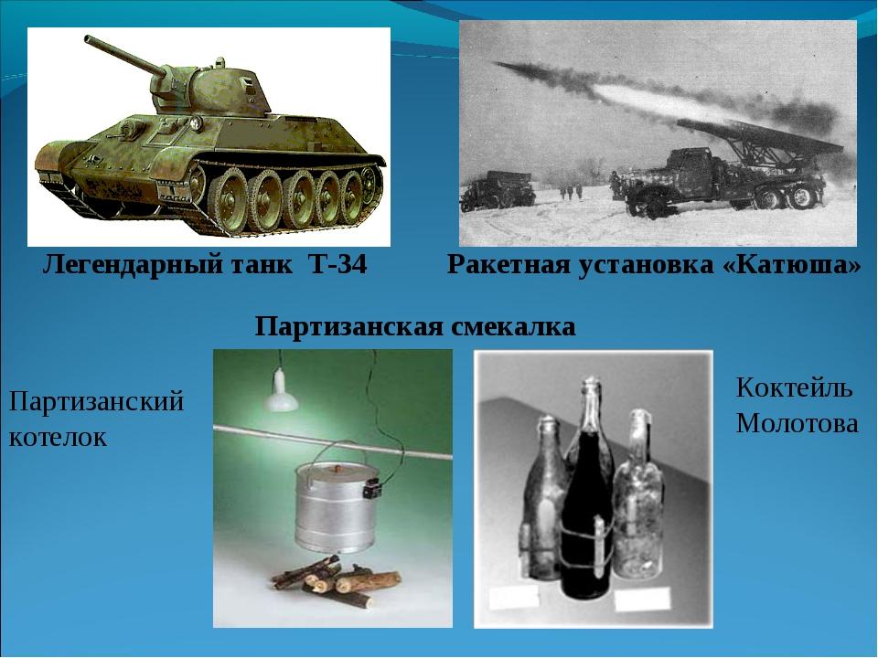 Легендарный танк Т-34 Ракетная установка «Катюша» Партизанская смекалка Парти...