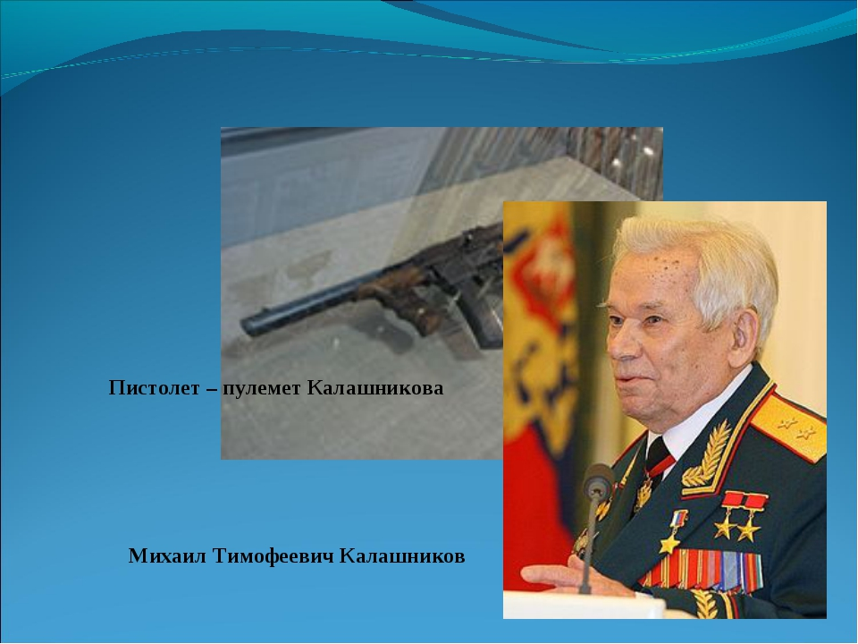 Пистолет – пулемет Калашникова Михаил Тимофеевич Калашников