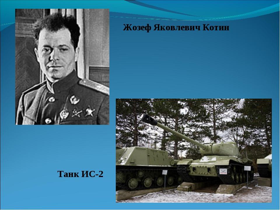Жозеф Яковлевич Котин Танк ИС-2