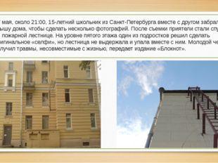 17 мая, около 21:00, 15-летний школьник из Санкт-Петербурга вместе с другом з