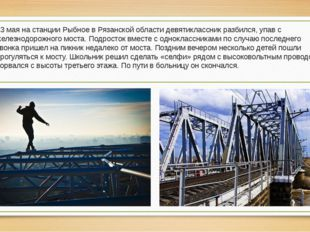 23 мая на станции Рыбное в Рязанской области девятиклассник разбился, упав с