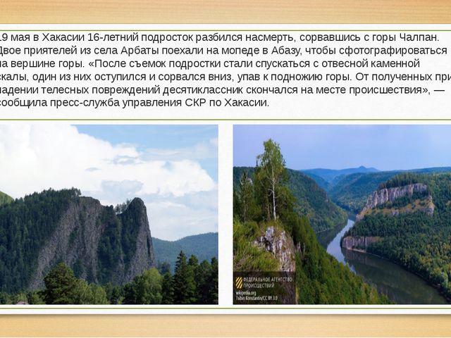 19 мая в Хакасии 16-летний подросток разбился насмерть, сорвавшись с горы Чал...