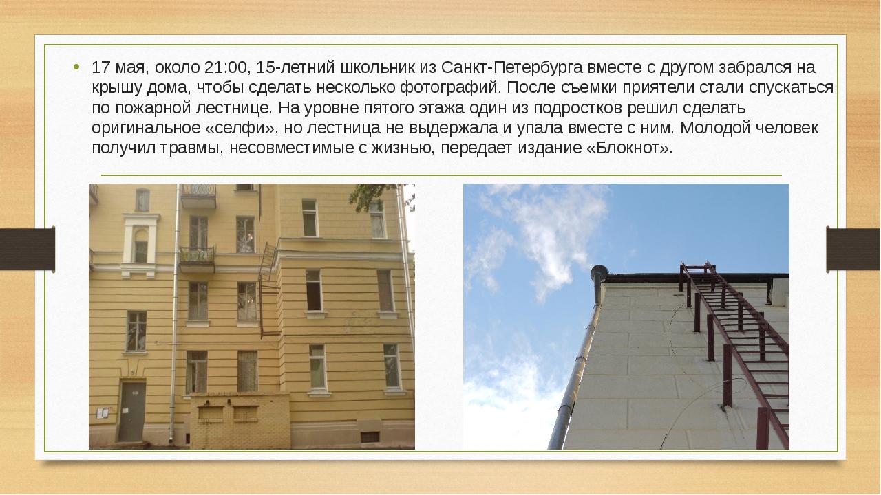 17 мая, около 21:00, 15-летний школьник из Санкт-Петербурга вместе с другом з...
