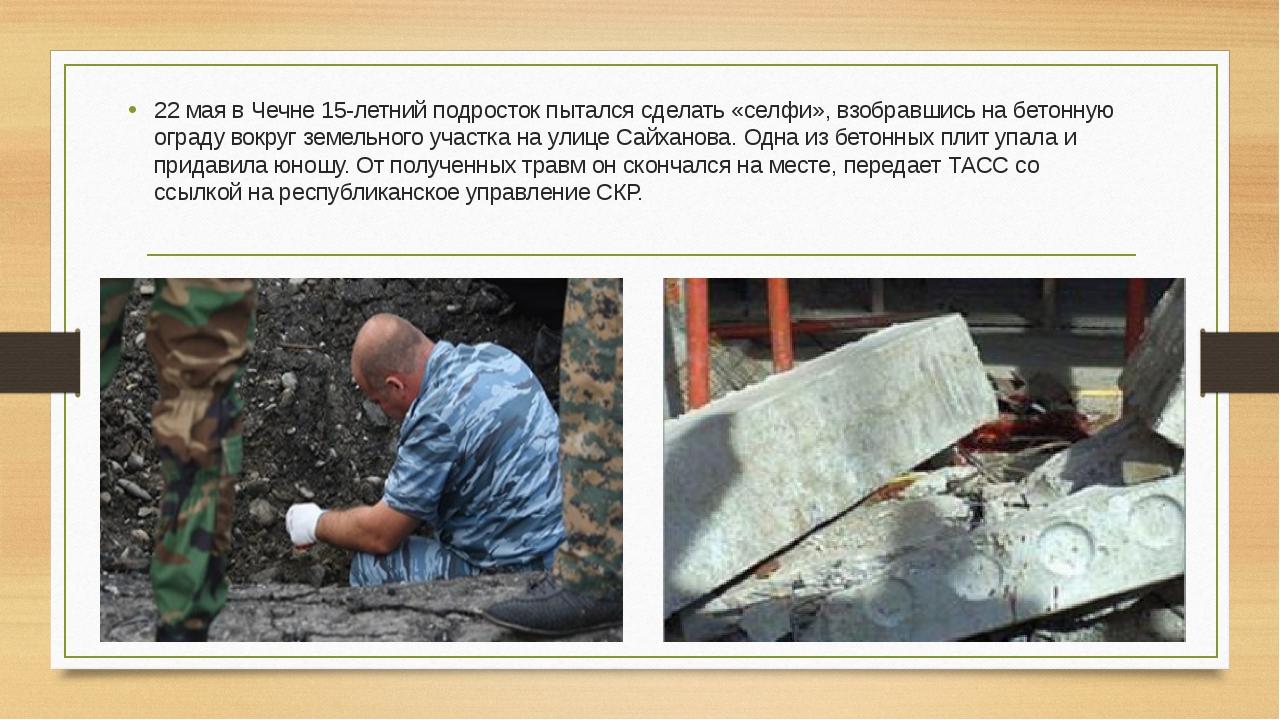 22 мая в Чечне 15-летний подросток пытался сделать «селфи», взобравшись на бе...