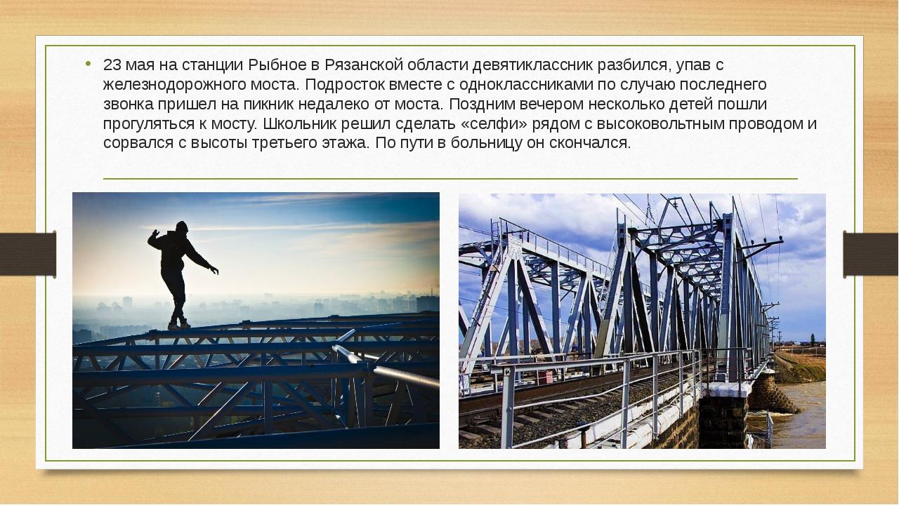 23 мая на станции Рыбное в Рязанской области девятиклассник разбился, упав с...