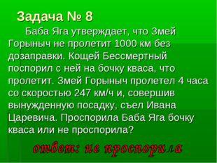 Задача № 8 Баба Яга утвеpждает, что Змей Гоpыныч не пpолетит 1000 км без доз