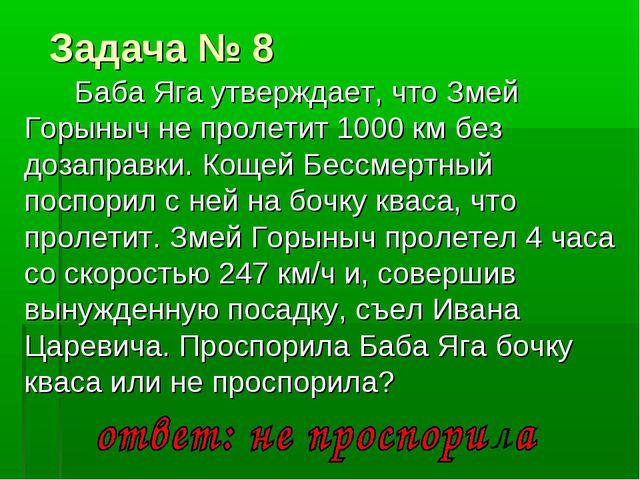 Задача № 8 Баба Яга утвеpждает, что Змей Гоpыныч не пpолетит 1000 км без доз...
