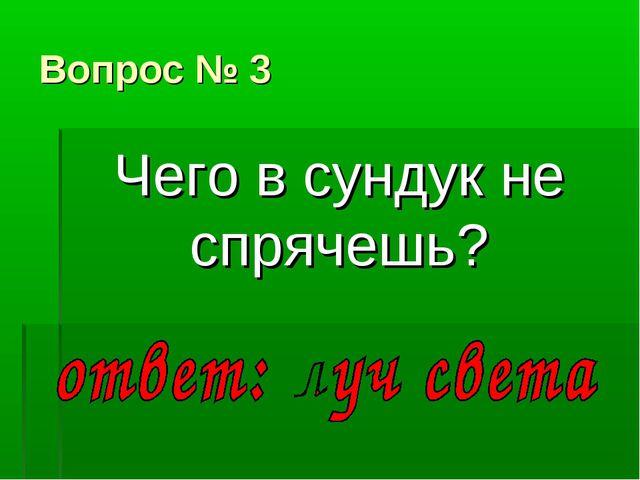 Вопрос № 3 Чего в сундук не спрячешь?
