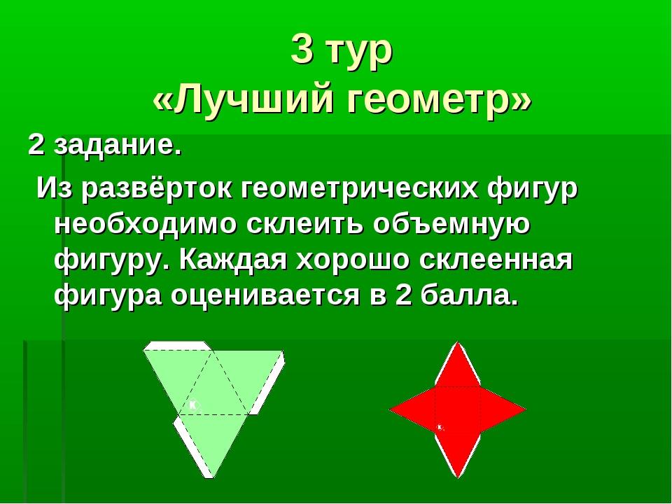 3 тур «Лучший геометр» 2 задание. Из развёрток геометрических фигур необходим...