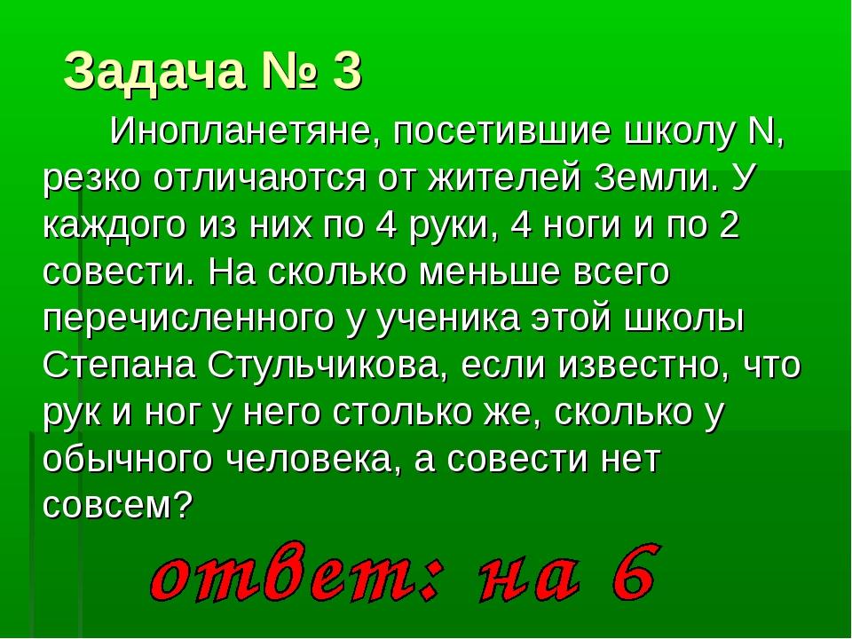 Задача № 3 Инопланетяне, посетившие школу N, резко отличаются от жителей Зем...