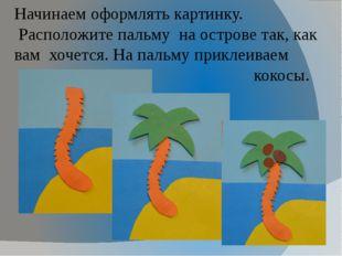 Начинаем оформлять картинку. Расположите пальму на острове так, как вам хочет