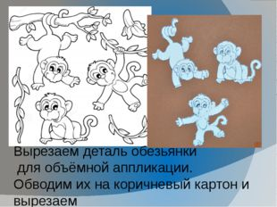 Вырезаем деталь обезьянки для объёмной аппликации. Обводим их на коричневый к