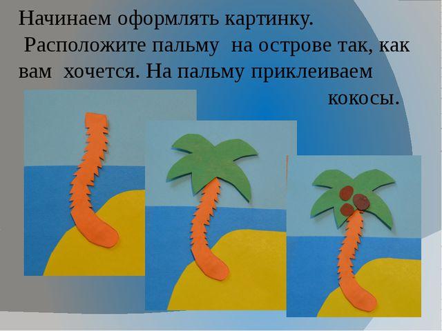 Начинаем оформлять картинку. Расположите пальму на острове так, как вам хочет...