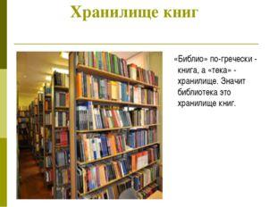 Хранилище книг «Библио» по-гречески - книга, а «тека» - хранилище. Значит биб