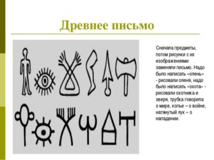 Древнее письмо Сначала предметы, потом рисунки с их изображениями заменяли пи