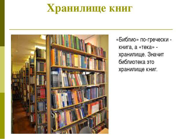 Хранилище книг «Библио» по-гречески - книга, а «тека» - хранилище. Значит биб...