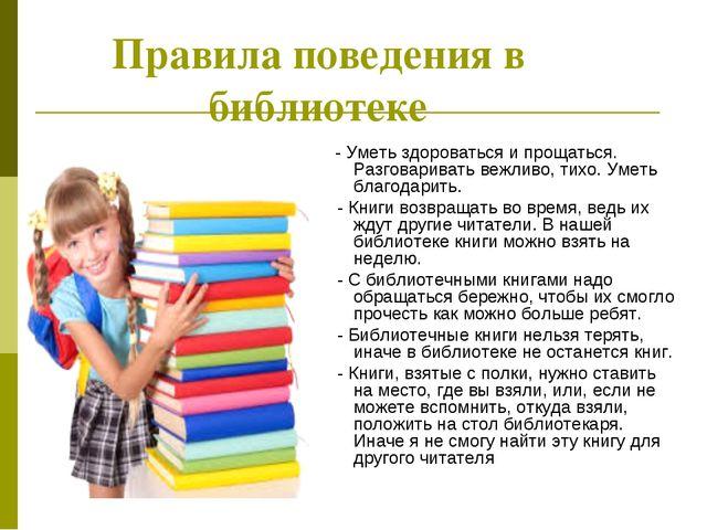 Правила поведения в библиотеке - Уметь здороваться и прощаться. Разговаривать...