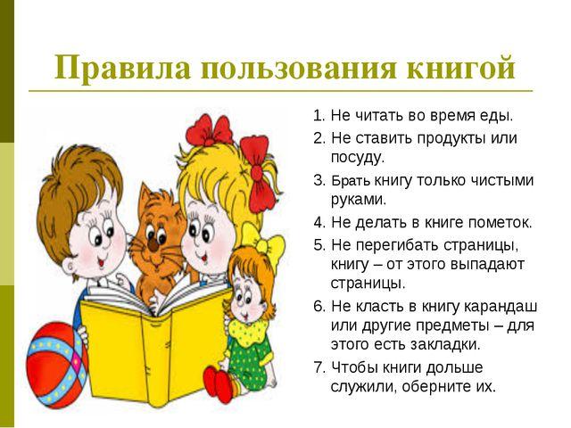 Правила пользования книгой 1. Не читать во время еды. 2. Не ставить продукты...