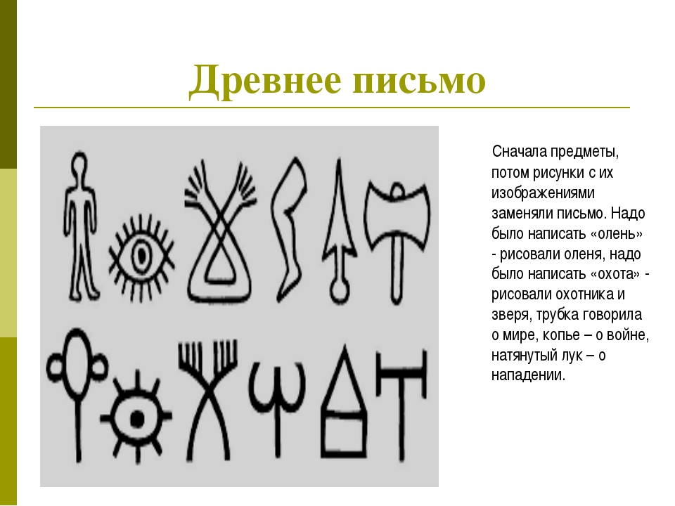 Древнее письмо Сначала предметы, потом рисунки с их изображениями заменяли пи...