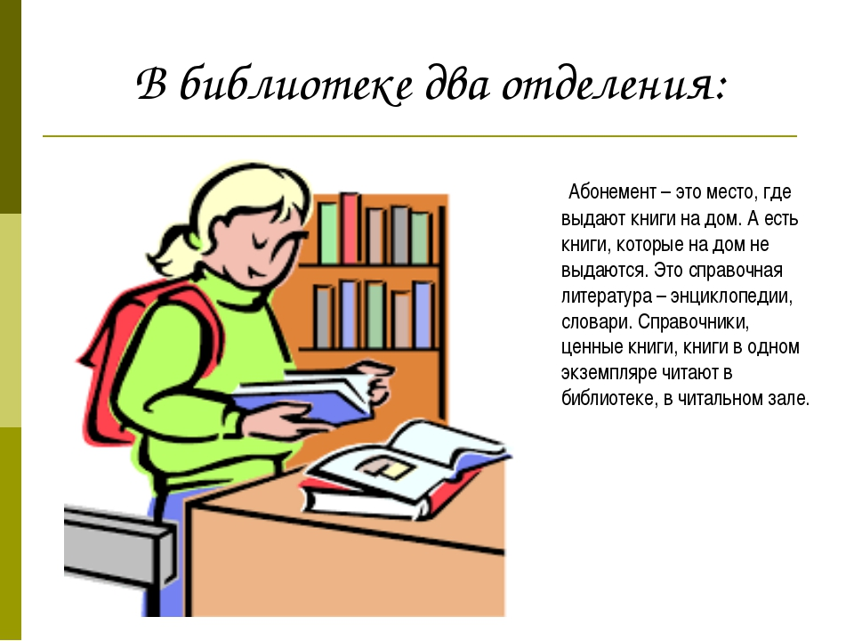 Абонемент – это место, где выдают книги на дом. А есть книги, которые на дом...