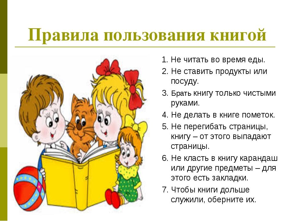 Обзор книг знакомство с книгой