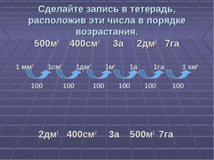 Сделайте запись в тетерадь, расположив эти числа в порядке возрастания. 500м2
