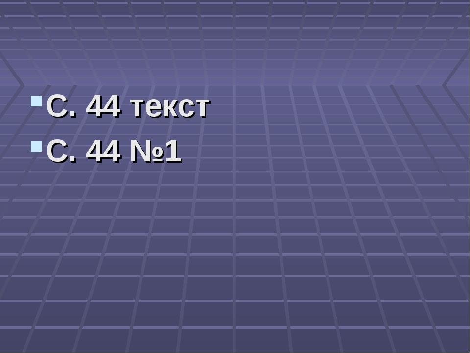 С. 44 текст С. 44 №1