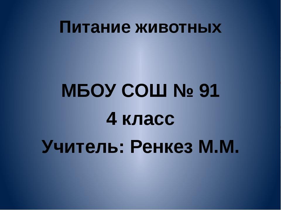 Питание животных МБОУ СОШ № 91 4 класс Учитель: Ренкез М.М.