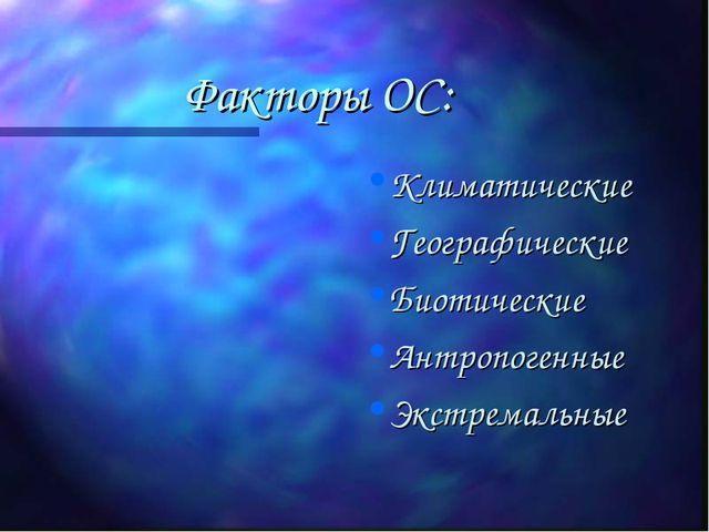 Факторы ОС: Климатические Географические Биотические Антропогенные Экстремаль...