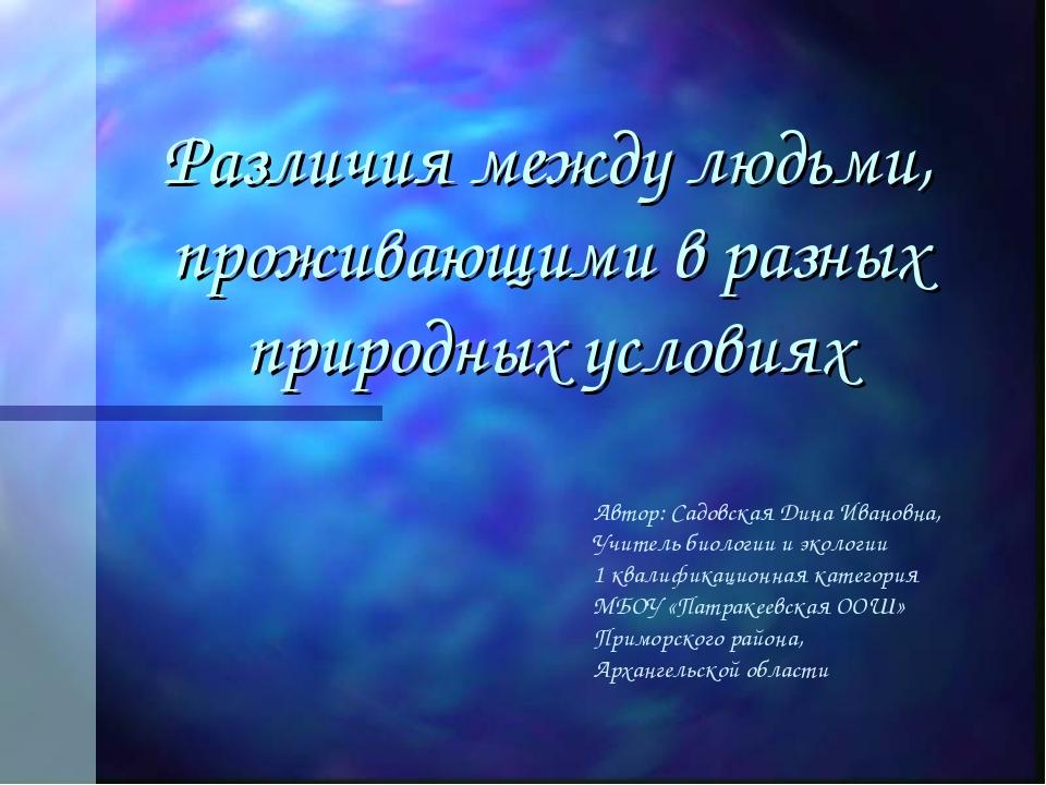 Различия между людьми, проживающими в разных природных условиях Автор: Садовс...