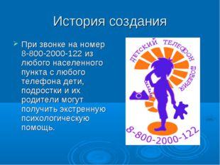 История создания При звонке на номер 8-800-2000-122 из любого населенного пун