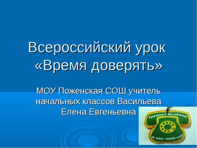 Всеросcийский урок «Время доверять» МОУ Поженская СОШ учитель начальных класс...