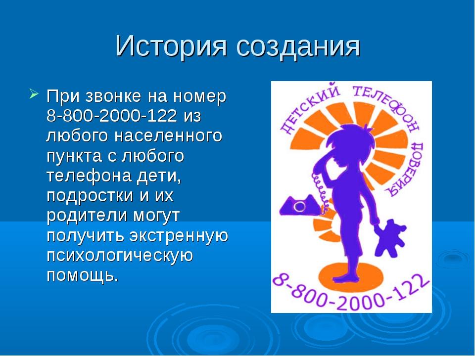История создания При звонке на номер 8-800-2000-122 из любого населенного пун...