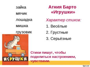 Агния Барто «Игрушки» зайка мячик лошадка мишка грузовик Характер стихов: 1.